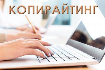 Копирайтинг и рерайтинг – работа с текстом