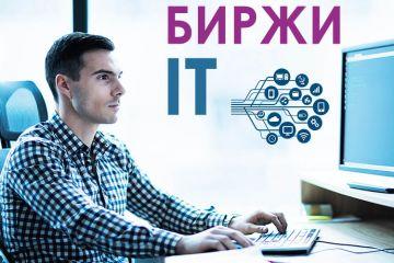 Биржи для IT специалистов и программистов