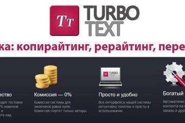 Биржа копирайта – TurboText