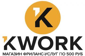 Фриланс на бирже Kwork